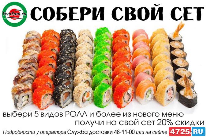 Собери свой сет!!! / Новости / Старый Оскол / 4725.ru