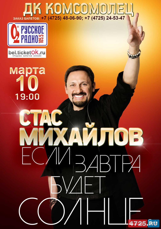 Стас михайлов - 5 новых хитов 2017 (video 2017)